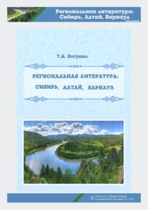 Региональная литература (pdf).pdf
